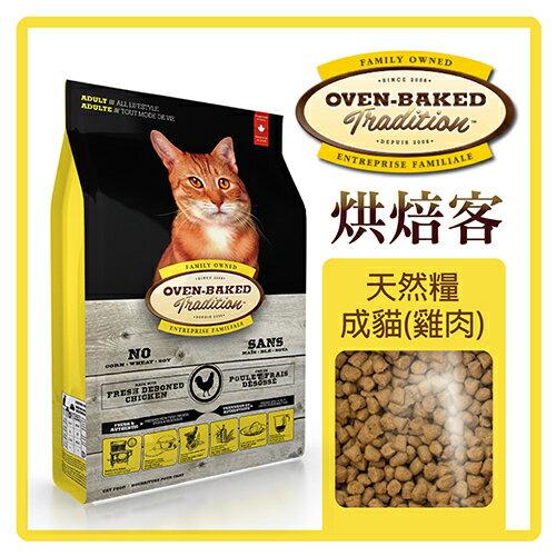 力奇寵物網路商店:【力奇】OBT烘焙客天然糧-成貓(雞肉)10LB-2050元>可超取(A302A04-10)