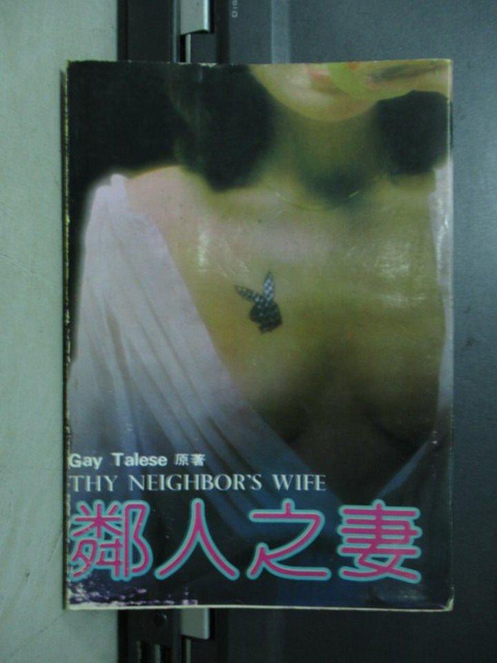 【書寶二手書T4/翻譯小說_KSQ】鄰人之妻_Gay talese_民69