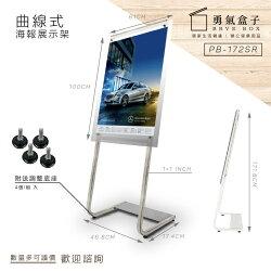勇氣盒子展示精選系列亮光銀曲線式海報展示架 PB-172SR 開店用品 指示牌 佈告欄 公佈欄 紅龍柱