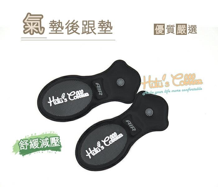 ○糊塗鞋匠○ 優質鞋材 E21 氣墊後跟墊 足壓緩解 彈性耐用 0