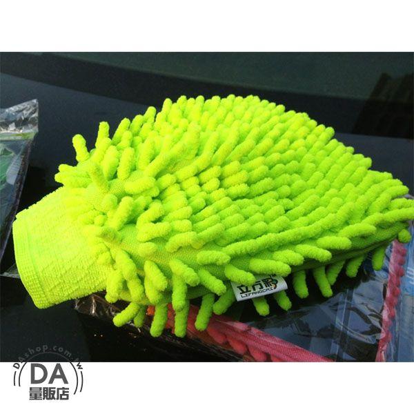 《DA量販店》過年 清掃 清潔 珊瑚蟲 雪尼爾 洗車 清潔 手套 毛巾 抹布(79-2651)