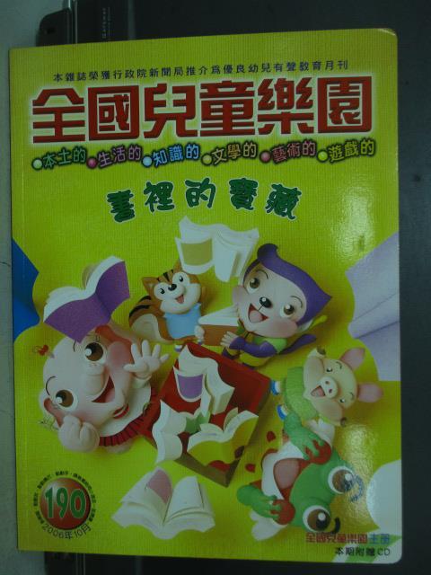 【書寶二手書T1/兒童文學_QOF】全國兒童樂園_190期_書裡的寶藏等_無光碟