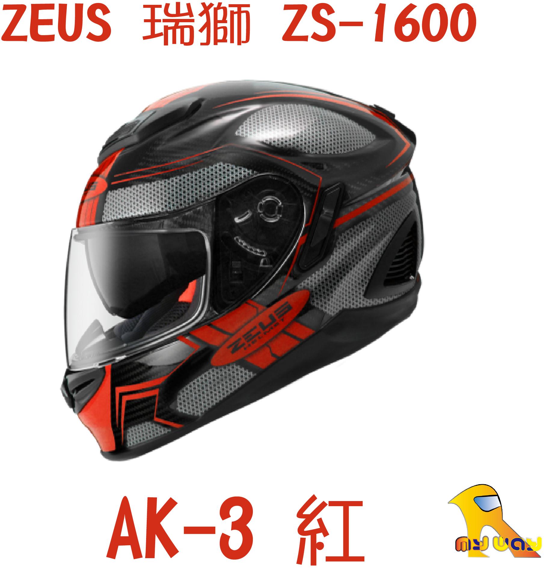 ~任我行騎士人身部品~瑞獅 ZEUS ZS-1600 ZS 1600 AK3 紅 碳纖維 全罩式安全帽 送電鍍片