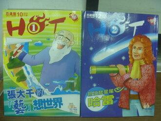 【書寶二手書T5/兒童文學_PDT】巧連智哈燒名人知是漫畫_2010/10&12月_共2本合售_張大千的藝想世界
