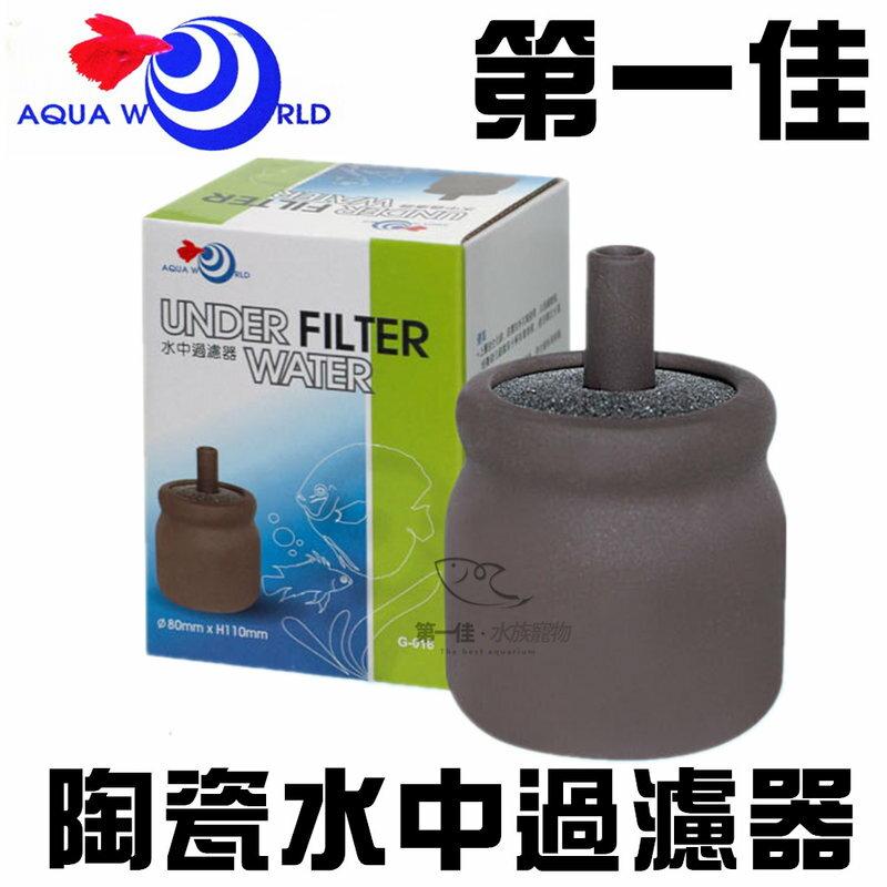 [第一佳水族寵物] 台灣AQUA WORLD水世界〔G-016〕陶瓷水中過濾器(水妖精)