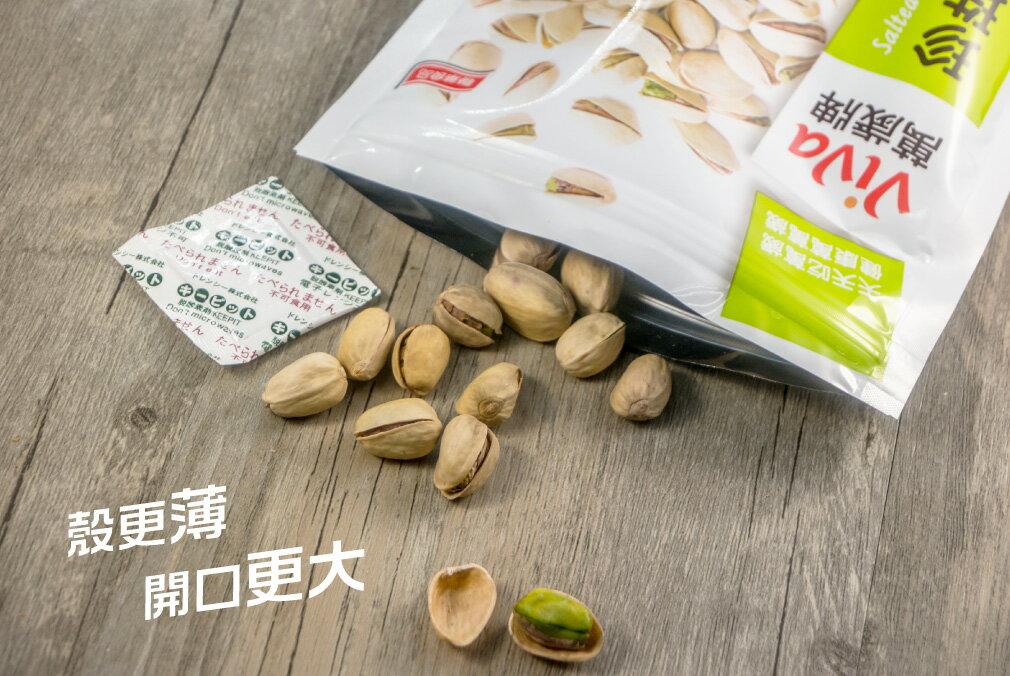 【萬歲牌】原味開心果(100g)