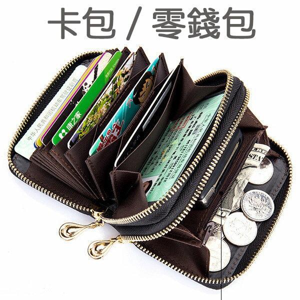 BOBI:零錢包編織雙拉鍊多功能卡包短夾零錢包【CL2150】BOBI0104