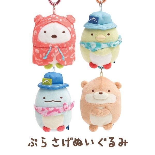 【角落生物 娃娃吊飾】角落生物 娃娃 吊飾 水獺 露營 日本正版 該該貝比日本精品