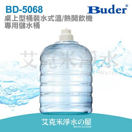 Buder 普德 桌上型桶裝水式溫/熱開飲機BD-5068專用儲水桶