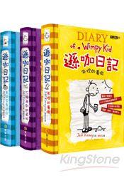 遜咖日記禮物書套組(精裝本4~6集+英文單字學習本+遜咖日記鉛筆組)