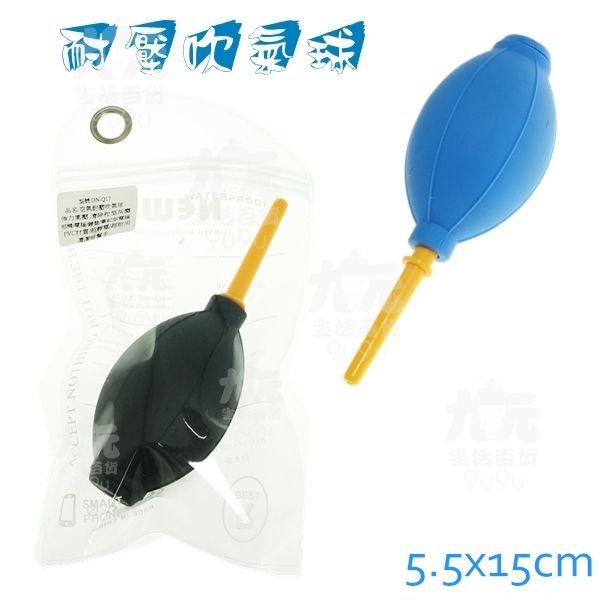 【九元生活百貨】耐壓吹氣球 高壓氣吹球 攝影 吹氣清潔組