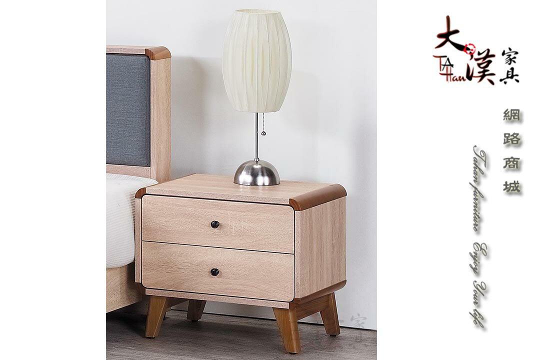 【大漢家具】白橡木紋雙色床頭櫃  001617-019-4