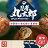 寵物狗鮮食:主餐【義大利麵】+ 點心【忍者丸太郎】(口味隨機出貨) 3