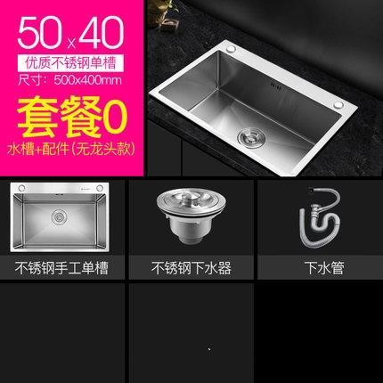 廚房手工水槽套餐 4MM加厚304不銹鋼大單槽側款洗菜盆【免運】