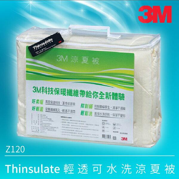 限量送保潔墊~【3M】Z120舒適涼感涼夏被新絲舒眠可水洗棉被四季冬被涼透被兩用被涼被