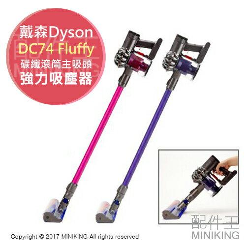 <br/><br/>  【配件王】現貨兩色 日本戴森 附6吸頭 + HEPA濾網 Dyson V6 DC74 fluffy SV07 手持吸塵器<br/><br/>