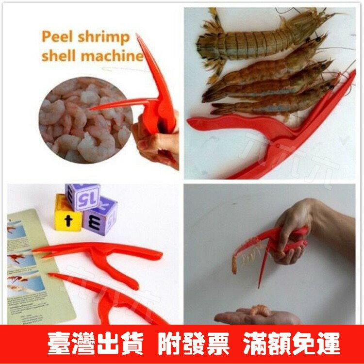 剝蝦神器!!新款剝蝦殼 工具小龍蝦去殼 大閘蟹 螃蟹蝦姑去皮器去除蝦殼鉗