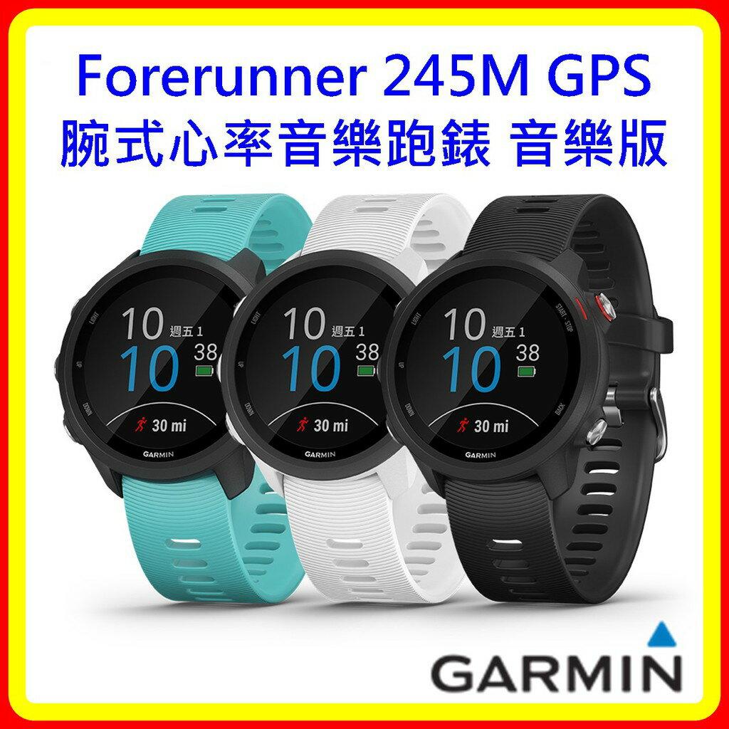【現貨 送保貼】Garmin Forerunner 245M GPS腕式心率音樂跑錶 音樂版-3色 送保貼
