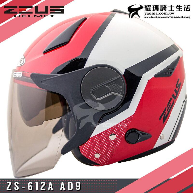 贈好禮 ZEUS安全帽 ZS-612A AD9 紅黑 內置墨鏡 輕量帽 內鏡 半罩帽 612A 耀瑪騎士機車部品 0