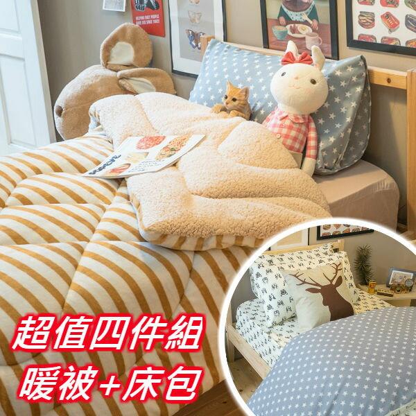 床包三件式+厚實羊羔絨暖被組合