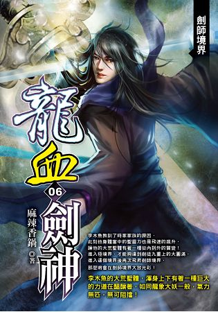 龍血劍神(06)
