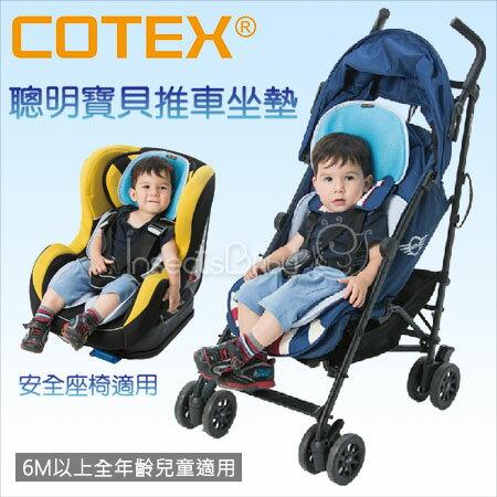 ✿蟲寶寶✿【COTEX可透舒】透氣/防蹣/推車安全座椅適用 C-air聰明寶貝推車坐墊 (6M+適用)《現+預》