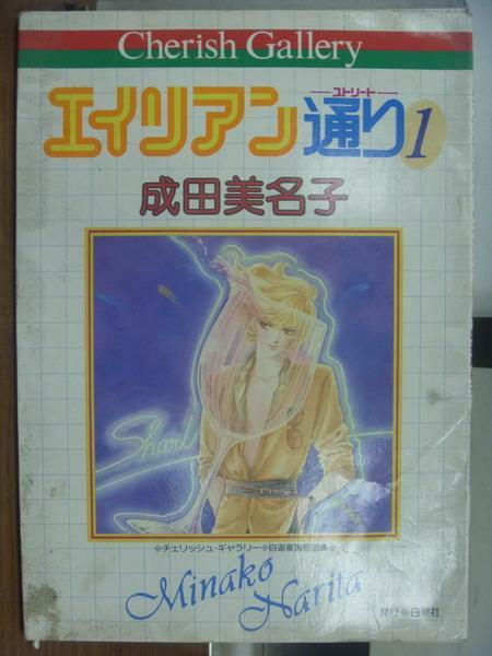 ~書寶 書T1/原文書_QLB~Cherish gallery_成田美名子_1988年_日