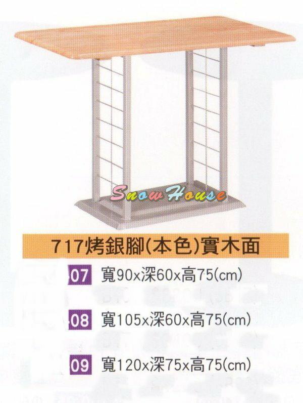 ╭☆雪之屋居家生活館☆╯A701-07/08/09 717烤銀腳本色實木面餐桌/飯桌/置物桌(寬90公分)