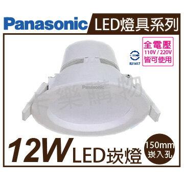Panasonic國際牌 NNP73469091 LED 12W 4000K 自然光 全電壓 15cm 崁燈 _ PA430034