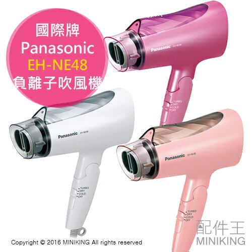 ~ 王~  Panasonic 國際牌 EH~NE48 負離子 吹風機 大風量 抗靜電 三