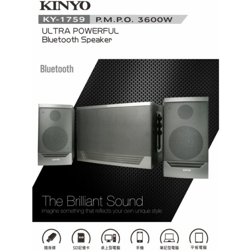 KINYO 藍牙多媒體音箱KY1759