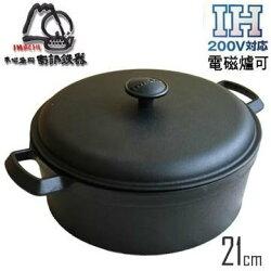 【日本岩鑄】 IH鑄鐵燉鍋21cm / 南部鐵器 生鐵鍋 電磁爐對應 非池永 免運費 #221629