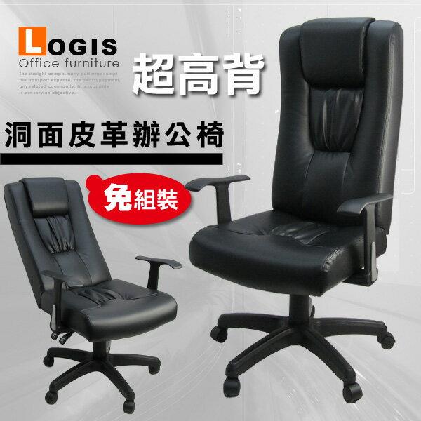 *邏爵* 730**超高背洞面皮革辦公椅 電腦椅 超厚墊 氣壓升降 後仰固定 免組裝 !!