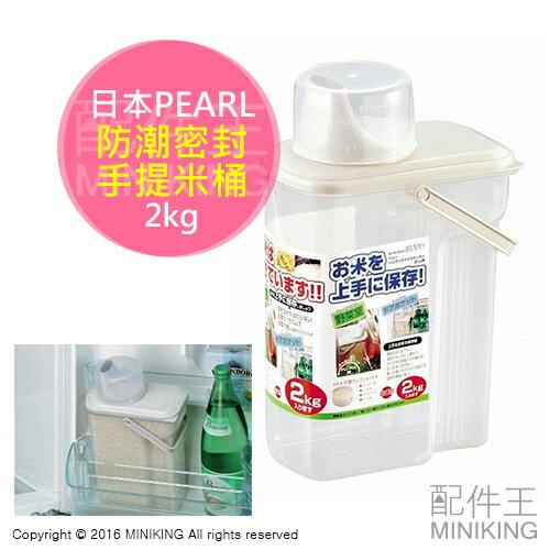 【配件王】現貨 日本製 PEARL 防潮密封手提米桶 2kg 防蟲 保鮮 儲米 米箱 收納罐 適用小家庭