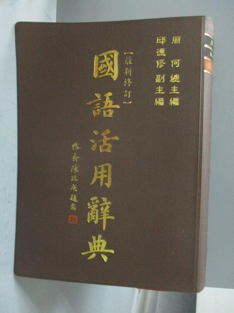 【書寶二手書T7/字典_KHW】國語活用辭典_附殼_周何