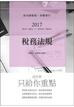 稅務法規(會計師考試專用)