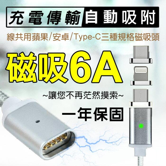 120CM 6A急速快充 磁吸充電線 一年保固 iOS/Android/Type-C 正反可吸 磁充 磁力線 快速充電傳輸線 數據線 編織線 電源線 安卓 蘋果 i8/iX/note 8/HTC/三星..