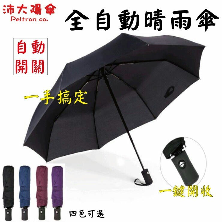 《沛大陽傘》自動傘 晴雨傘 包包小物 遮陽一把罩 輕量化