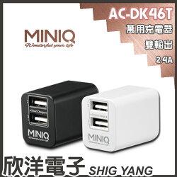 ※ 欣洋電子 ※ MINIQ 萬用充電器雙輸出2.4A(AC-DK46T) 兩色自由選擇 #智慧型USB急速充電器