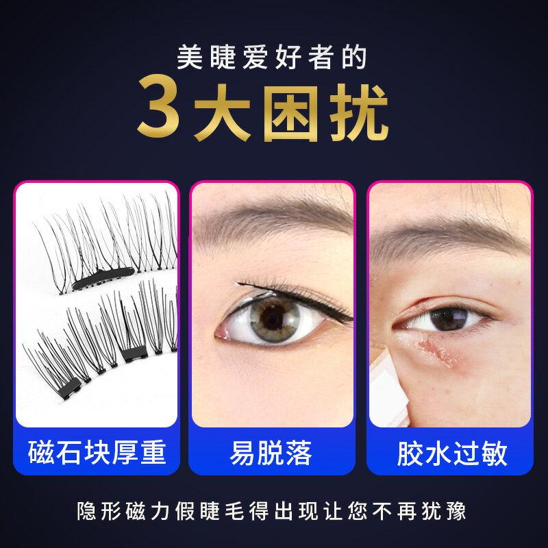 磁鐵假睫毛 隱形磁力睫毛貼假睫毛女自然日常免膠磁石假睫毛磁吸套裝b279