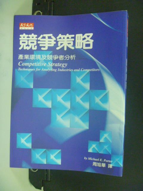 【書寶二手書T1/財經企管_KEZ】競爭策略:產業環境及競爭者分析_原價500_麥可波特