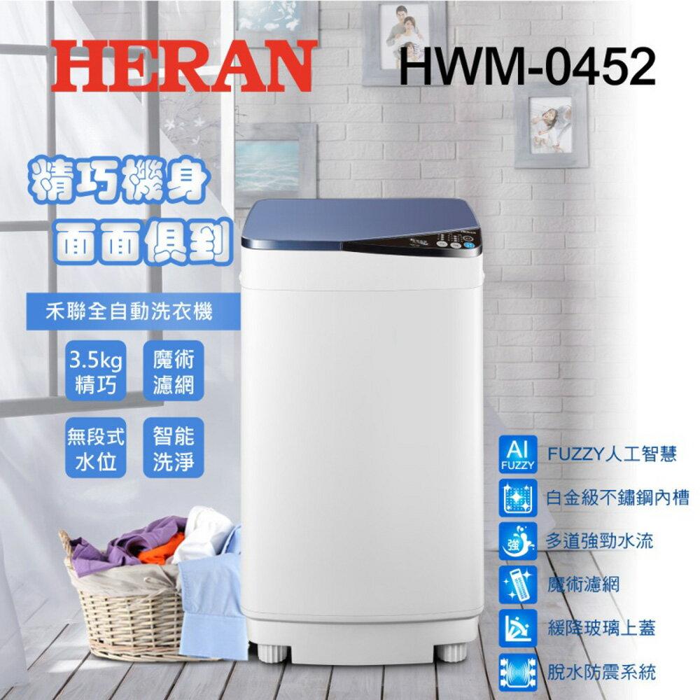 ★雙11大封殺,全面9折【HERAN 禾聯】3.5kg 輕巧全自動洗衣機(HWM-0452)