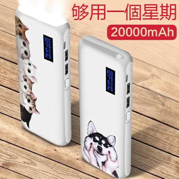 行動電源20000M超大容量可愛萌行動電源便攜手機通用華為蘋果米沖電 至簡元素 1