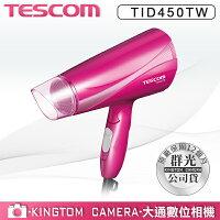 美容家電到TESCOM TID450 【24H快速出貨】TID450TW 大風量 雙倍負離子 吹風機 群光公司貨
