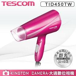 TESCOM TID450 【24H快速出貨】TID450TW 大風量 雙倍負離子 吹風機 群光公司貨