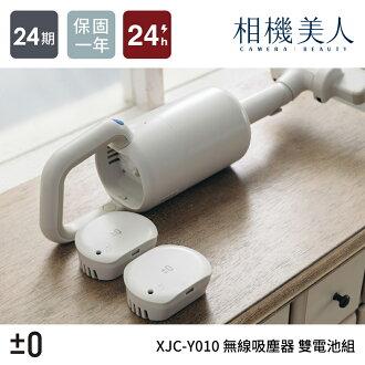 正負零±0 Y010 雙電池組 【送吸塵器大全配】XJC-Y010 無線吸塵器 共兩顆電池 非 三菱 國際牌 戴森