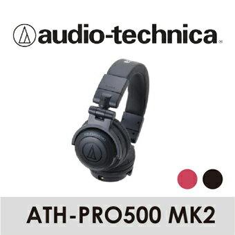 【 Audio-Technica 鐵三角 】DJ專業型監聽耳機 ATH-PRO500MK2