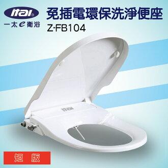 【ITAI一太】Z-FB104(短版) 免插電環保洗淨便座 耐用 抗菌 雙噴頭 洗屁屁 簡單操作