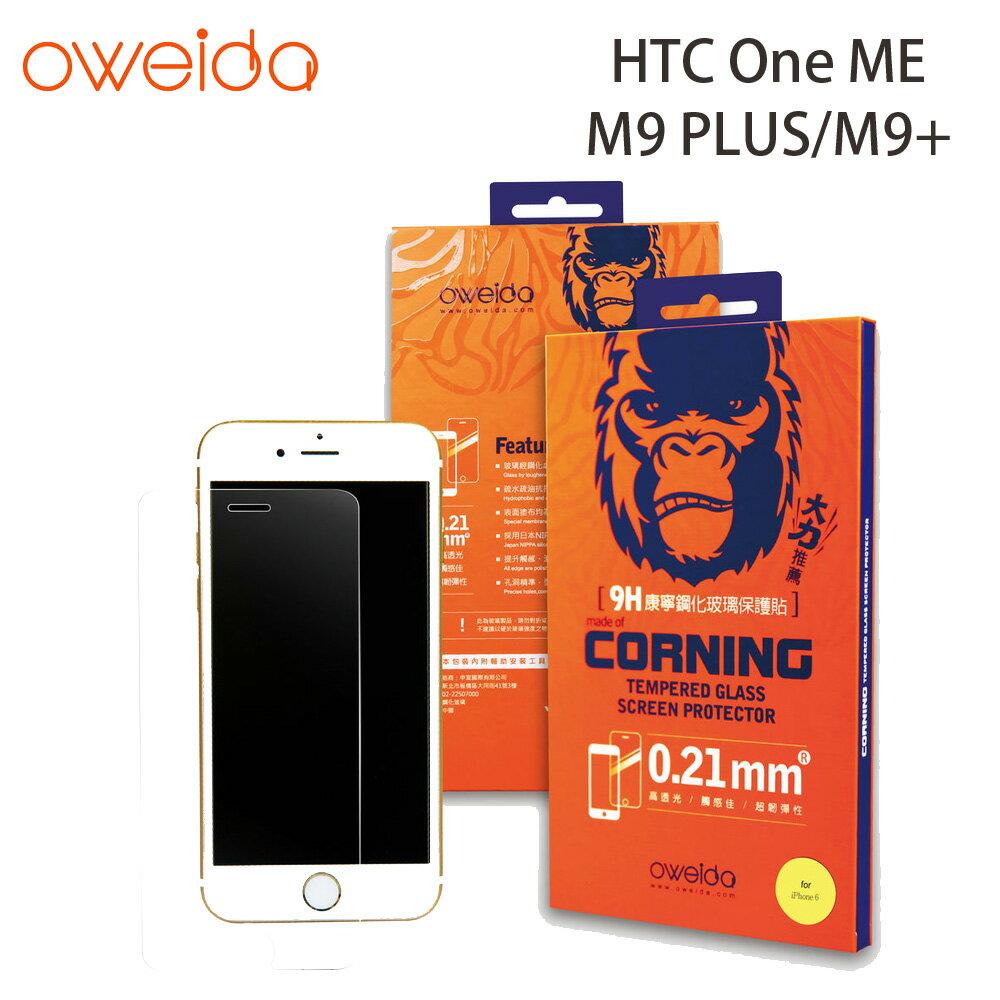 【oweida-GCN】HTC M9 PLUS / M9+/HTC ONE ME 0.21mm 康寧玻璃螢幕保護貼