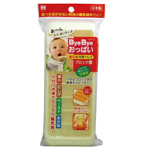 ★衛立兒生活館★日本製 Bye Bye 嬰兒食品冷凍盒-8格(副食品儲存盒)
